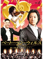 ベートーベン・ウィルス 愛と情熱のシンフォニー Vol.4