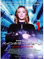 特殊能力捜査官 ペインキラー・ジェーン Vol.1