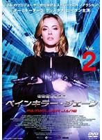 特殊能力捜査官 ペインキラー・ジェーン Vol.2