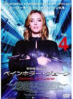 特殊能力捜査官 ペインキラー・ジェーン Vol.4