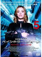 特殊能力捜査官 ペインキラー・ジェーン Vol.5