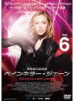 特殊能力捜査官 ペインキラー・ジェーン Vol.6