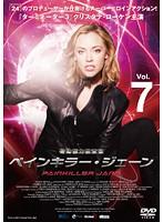 特殊能力捜査官 ペインキラー・ジェーン Vol.7