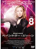 特殊能力捜査官 ペインキラー・ジェーン Vol.8