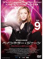 特殊能力捜査官 ペインキラー・ジェーン Vol.9