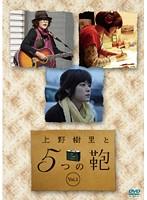 上野樹里と5つの鞄 Vol.1
