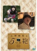 上野樹里と5つの鞄 Vol.2