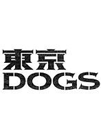 東京DOGS Vol.4