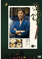 深夜食堂【ディレクターズカット版】 2