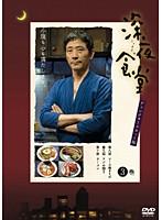深夜食堂【ディレクターズカット版】 3