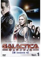 GALACTICA ギャラクティカ 【結:season 4】 Vol.1