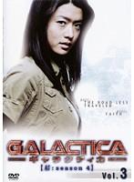 GALACTICA ギャラクティカ 【結:season 4】 Vol.3
