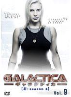 GALACTICA ギャラクティカ 【結:season 4】 Vol.9