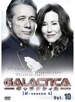GALACTICA ギャラクティカ 【結:season 4】 Vol.10