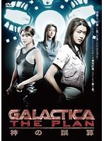 GALACTICA:スピンオフ【THE PLAN/神の誤算】