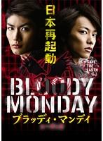 ブラッディ・マンデイ シーズン2 Vol.5