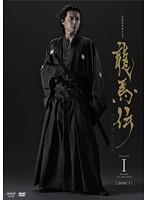 NHK大河ドラマ 龍馬伝 完全版 SEASON I Vol.1