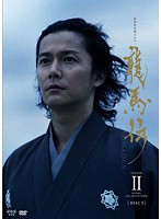 NHK大河ドラマ 龍馬伝 完全版 SEASON II Vol.5