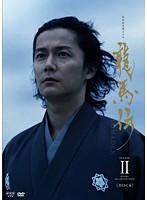 NHK大河ドラマ 龍馬伝 完全版 SEASON II Vol.6