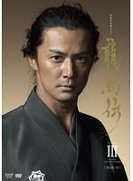 NHK大河ドラマ 龍馬伝 完全版 SEASON III Vol.11