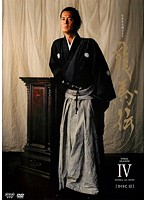 NHK大河ドラマ 龍馬伝 完全版 FINAL SEASON IV Vol.12