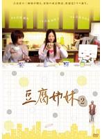 豆腐姉妹 2