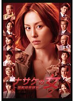 ナサケの女 ~国税局査察官~ 2