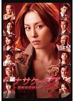 ナサケの女 ~国税局査察官~ 4