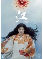 NHK大河ドラマ 江 姫たちの戦国 完全版 1