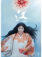 NHK大河ドラマ 江 姫たちの戦国 完全版 7