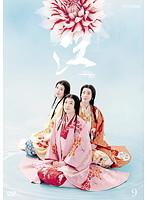 NHK大河ドラマ 江 姫たちの戦国 完全版 9