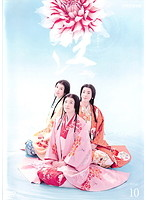 NHK大河ドラマ 江 姫たちの戦国 完全版 10