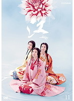 NHK大河ドラマ 江 姫たちの戦国 完全版 11