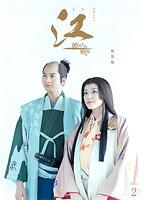 NHK大河ドラマ 江 姫たちの戦国 総集編 2