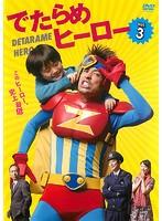 でたらめヒーロー 3