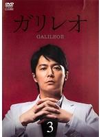 ガリレオII Vol.3