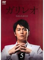ガリレオII Vol.5