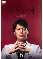 ガリレオII Vol.6