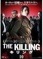THE KILLING/キリング 10