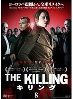 THE KILLING/キリング 8