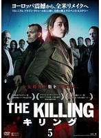 THE KILLING/キリング 5