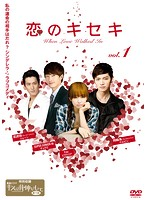 恋のキセキ 1