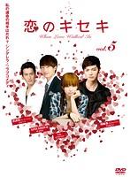 恋のキセキ 5
