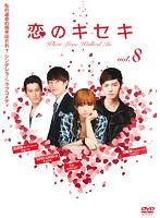 恋のキセキ 8