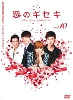 恋のキセキ 10