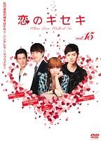 恋のキセキ 15