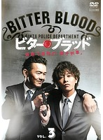ビター・ブラッド 3