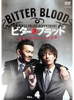 ビター・ブラッド 4