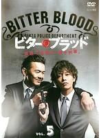 ビター・ブラッド 5