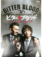 ビター・ブラッド 6